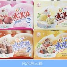 上海冰淇淋运输|上海冷藏车|上海奶制品运输批发