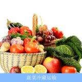 蔬菜冷藏运输 新鲜蔬菜物流服务 保鲜货物运输