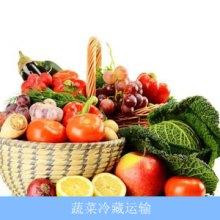 蔬菜冷藏运输 新鲜蔬菜物流服务 保鲜货物运输批发