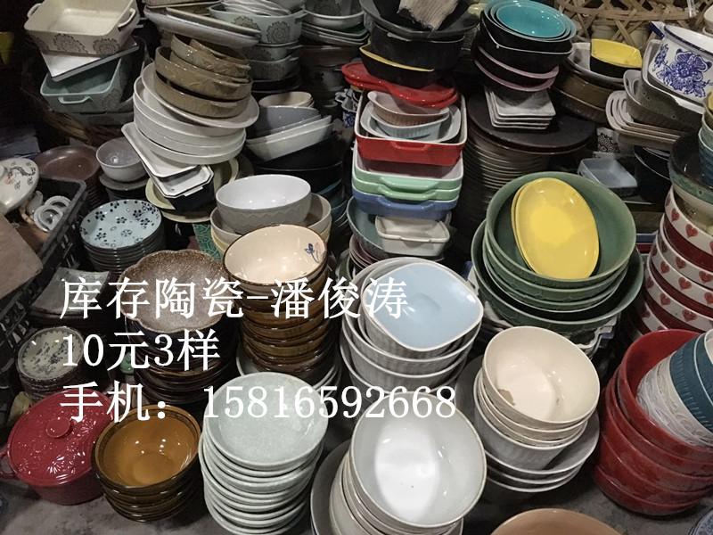 江西地摊陶瓷 杂货 随机发货爆款
