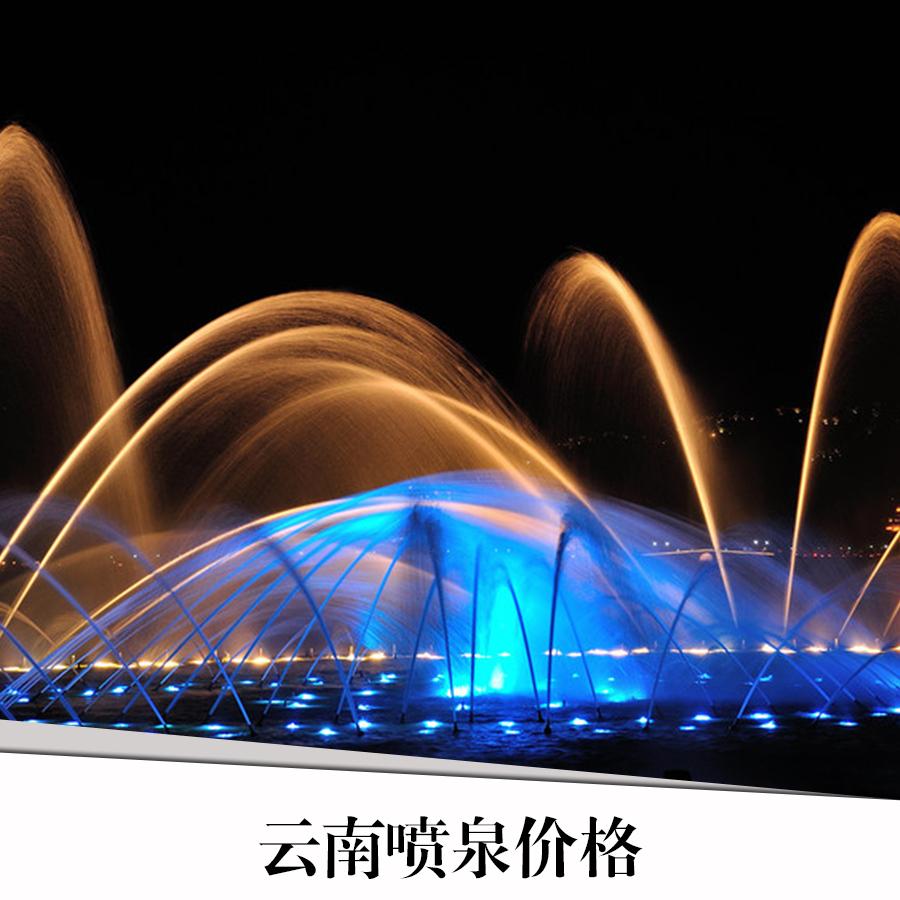 云南花样音乐喷泉设计  云南花样音乐喷泉施工 云南花样音乐喷泉