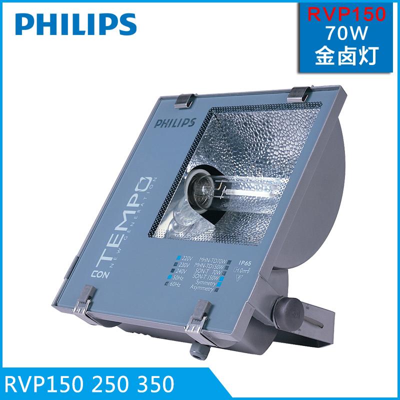 飞利浦RVP150 250 350 室外照明灯具LED投光泛光灯