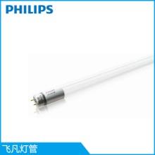 飞利浦/Phiips飞凡灯管 节能环保照明高亮度LED日光灯管批发