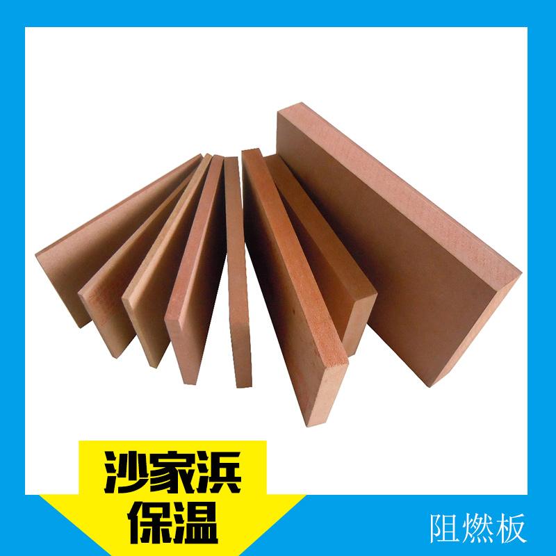 耐高温阻燃板新型阻燃保温板 防潮、防水性能热工性能好抗