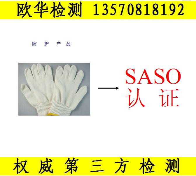 服装SASO认证咨询销售
