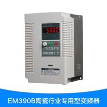 EM390B陶瓷行业专用型变频器 高性能矢量控制型变频控制器图片