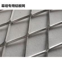 厂家直销 菱形铝网板 2.0厚 建筑物外墙装饰铝板网 室内隔断用铝格栅批发