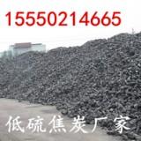 低硫焦炭,泰安焦炭,青岛焦炭,天津焦炭厂家