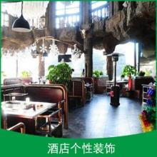 酒店个性装饰工程生态餐厅生态酒店装修造景假山假树设计施工批发