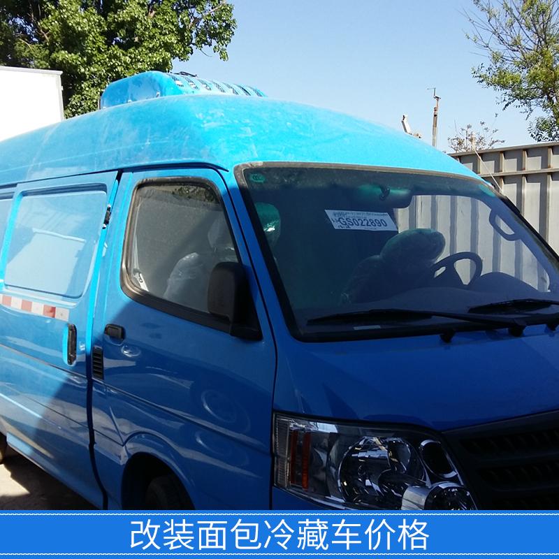 北京福田g7改装面包冷藏车价格 福田面包式冷藏车保温报价