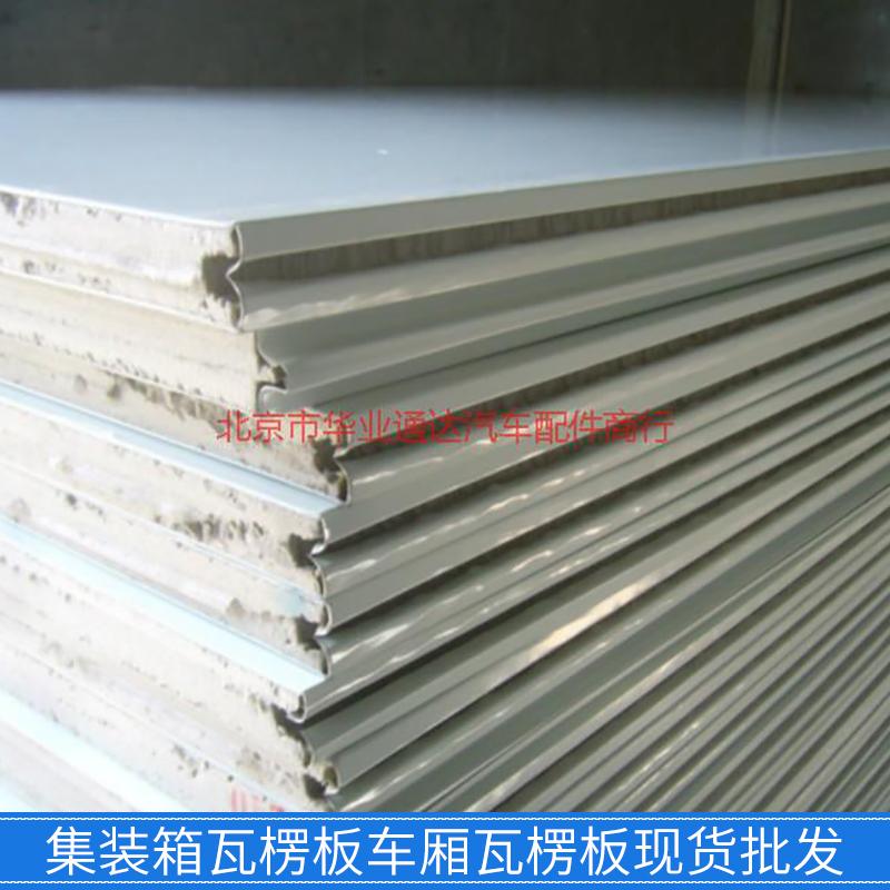 供应北京集装箱瓦楞板车厢瓦楞板现货 修厢式货车 维修冷藏车厢体