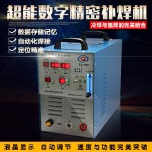 超精密模具焊补机SZ-1100