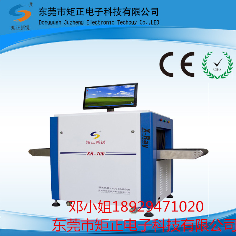 x射线异物检测仪,x光异物检测,XR-700型X射线异物检测机