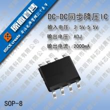 几款常用的LDO稳压IC