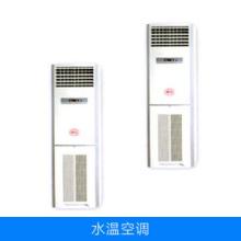 空调 水温空调 江苏水温空调  淮安宝源家用电器经营部图片