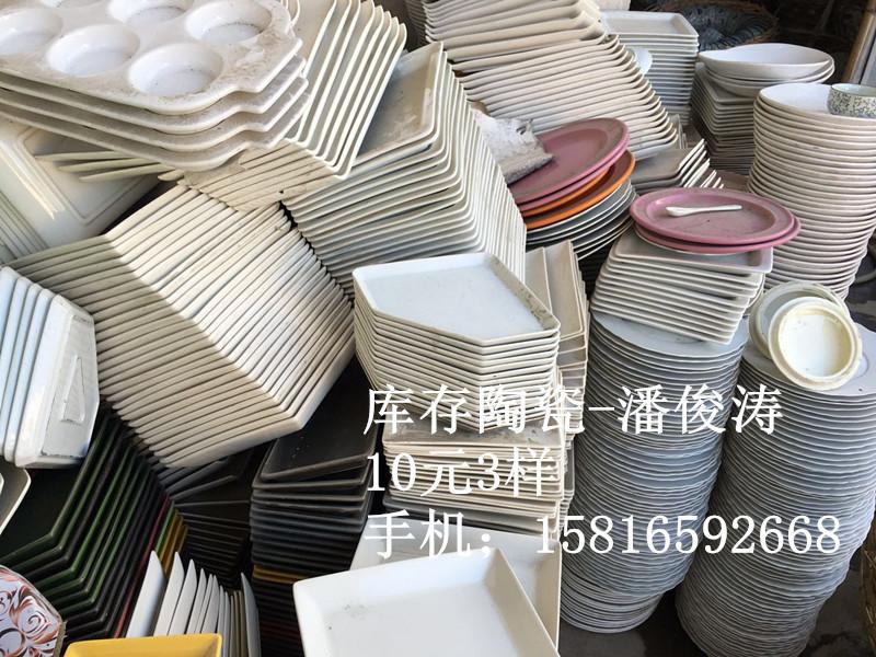 江西地摊陶瓷 酒店日用陶瓷盘杂货