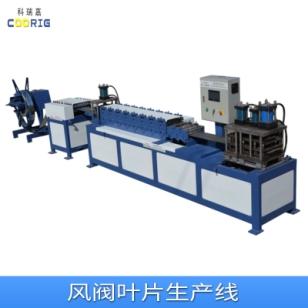 风阀叶片生产线设备图片