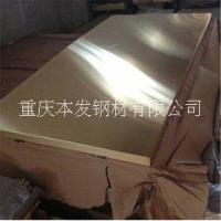 重庆黄铜板 重庆1mm厚黄铜板 重庆2mm厚黄铜板重庆黄铜板厂家
