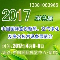 2017北京新风净化及净水设备展