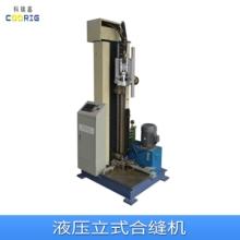 天津科瑞嘉液压立式合缝机 自动化联合咬口合缝机风管合缝加工设备批发
