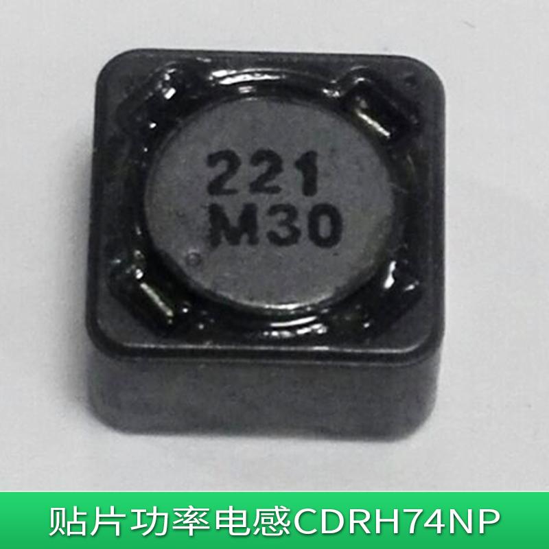 sumida贴片功率电感CDRH74NP 无铅环保铁芯磁屏蔽电感