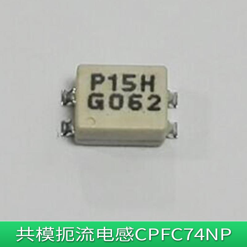 胜美达共模扼流电感CPFC74NP 共模扼流线圈贴片磁屏蔽电感