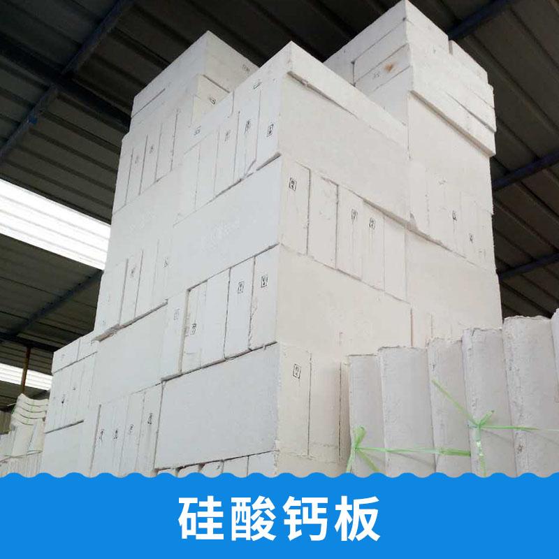 供应济宁硅酸钙板经销商,济宁硅酸钙板代理商,济宁硅酸钙板供货商