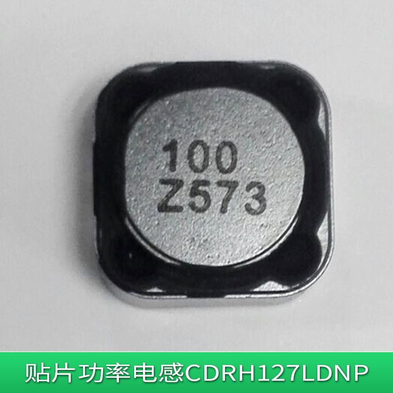 胜美达贴片功率电感CDRH127LDNP 耐高温磁屏蔽功率贴电感