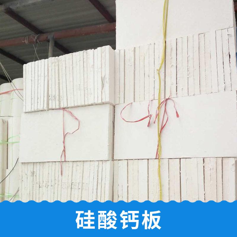 新型绿色环保建材硅酸钙板批发 无机矿物纤维耐高温防火硅酸钙板材