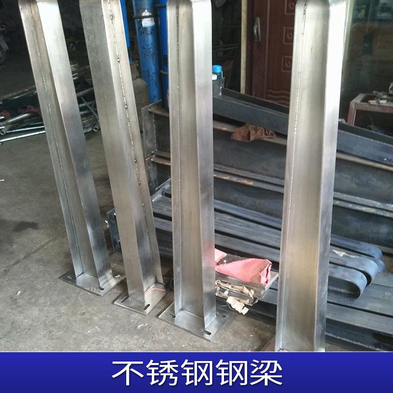 厂家直销不锈钢雨棚支架 不锈钢钢梁产品  雨棚钢梁
