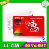 工厂制作磁条卡 VIP会员卡 高档贵宾卡 ic芯片卡 PVC卡片定制生产 磁条卡、会员卡、 芯片卡