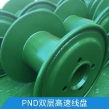 PND双层高速线盘 电缆钢丝/非钢丝线机用高速线盘电缆轴盘盘具批发