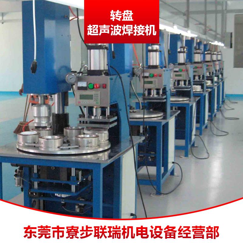 转盘超声波焊接机 东莞联瑞机电设备超声波自动转盘机塑料焊接机