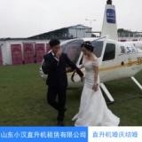 苏州直升机空中婚礼 直升机空中婚礼 直升机婚庆结婚