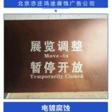 联东U谷制作渐变色标牌设备铭牌 联东U谷科室牌厂牌门牌电镀腐蚀