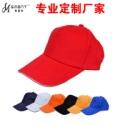 成都广告帽厂家批发 现货鸭舌帽大量供应 广告帽子来图印字绣花