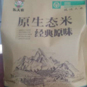 吉林和龙市原生态大米供应