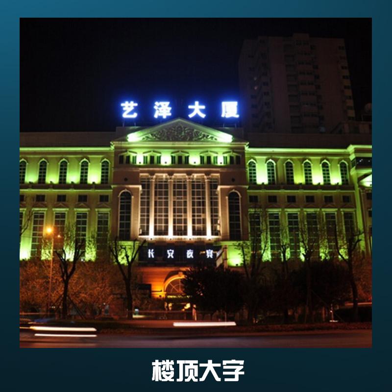 楼顶大字|大型楼顶发光字|led楼顶发光字|湖北楼体大字