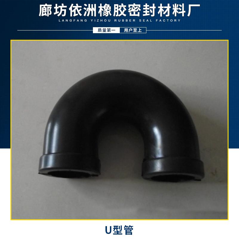 廊坊依洲橡胶制品U型管 耐高温高压黑色U型橡胶管厂家直销