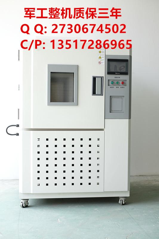 高低温试验箱  武汉高低温箱价格 高低温试验箱价格防爆式触摸屏高低温箱