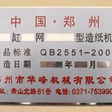 佛山标牌铭牌铜牌厂 设备商标供应商 佛山标牌铭牌直销
