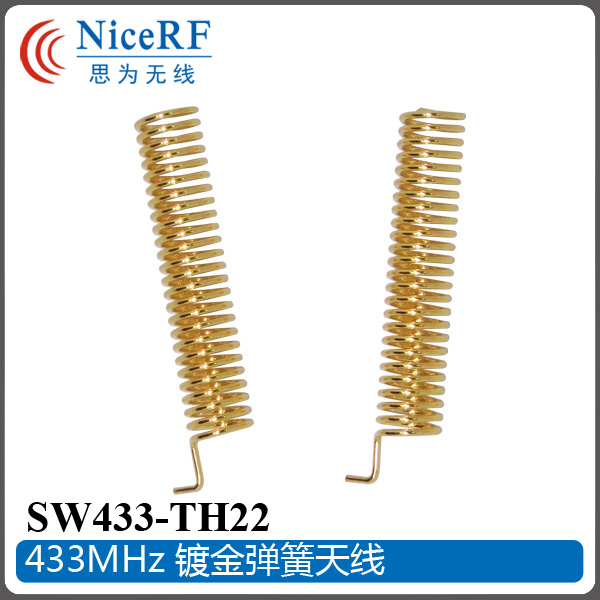 SW433-TH22弹簧天线销售
