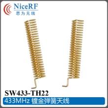 SW433-TH22弹簧天线 镀金铜质通信天线 433M天线