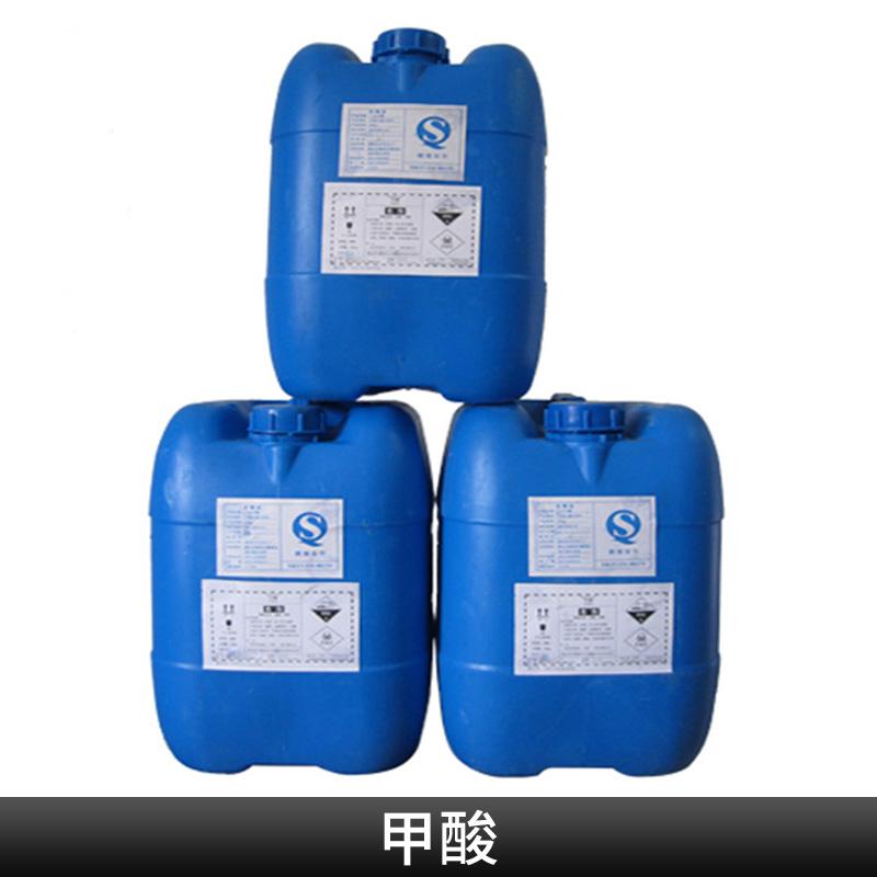 甲 酸湛江总代理 甲 酸直销 甲 酸批发 甲 酸价格 甲 酸直销