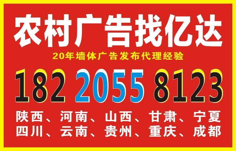 武功县墙体广告销售