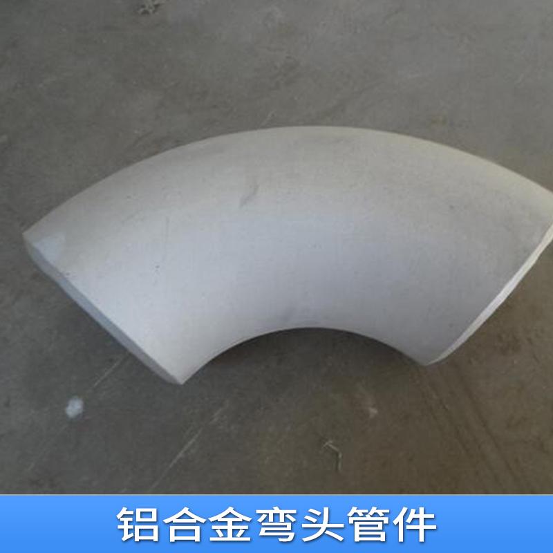 铝合金弯头管件铝三通铝弯头铝管帽法兰厂家批发图片