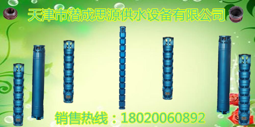 生活用水QJ型深井泵天津水泵厂直销