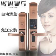 重庆7T家适康智能科技吾爱吾家指纹锁W7半导体指纹锁密码锁