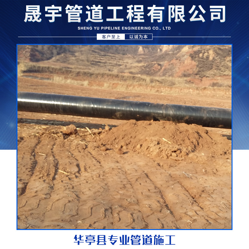 晟宇管道工程华亭县专业管道施工 非开挖技术地下管道铺设安装施工