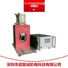嘉智诚机电TH-800超声波金属焊接机 环保金属焊机厂家直销批发